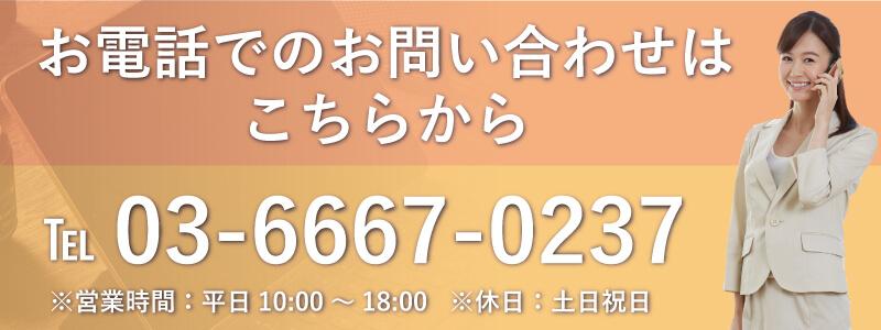 電話番号はこちら
